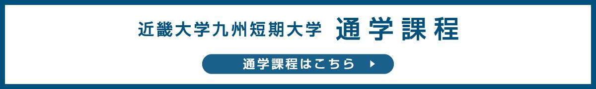 近畿大学九州短期大学 通学課程