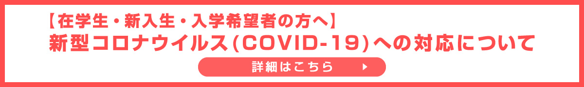 新型コロナウイルス(COVID-19)への対応について
