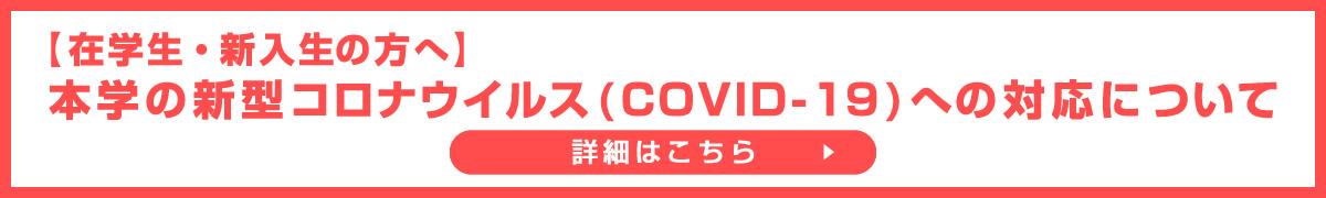 本学の新型コロナウイルス(COVID-19)への対応について