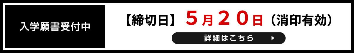 入学願書受付中|【締切日】5月20日(消印有効)